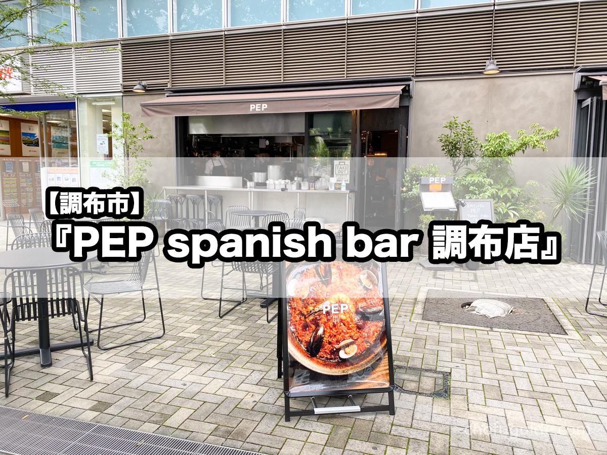 【調布市】オシャレなスペイン料理『PEP spanish bar 調布店(ペップ スパニッシュバル)』で贅沢なランチを堪能!