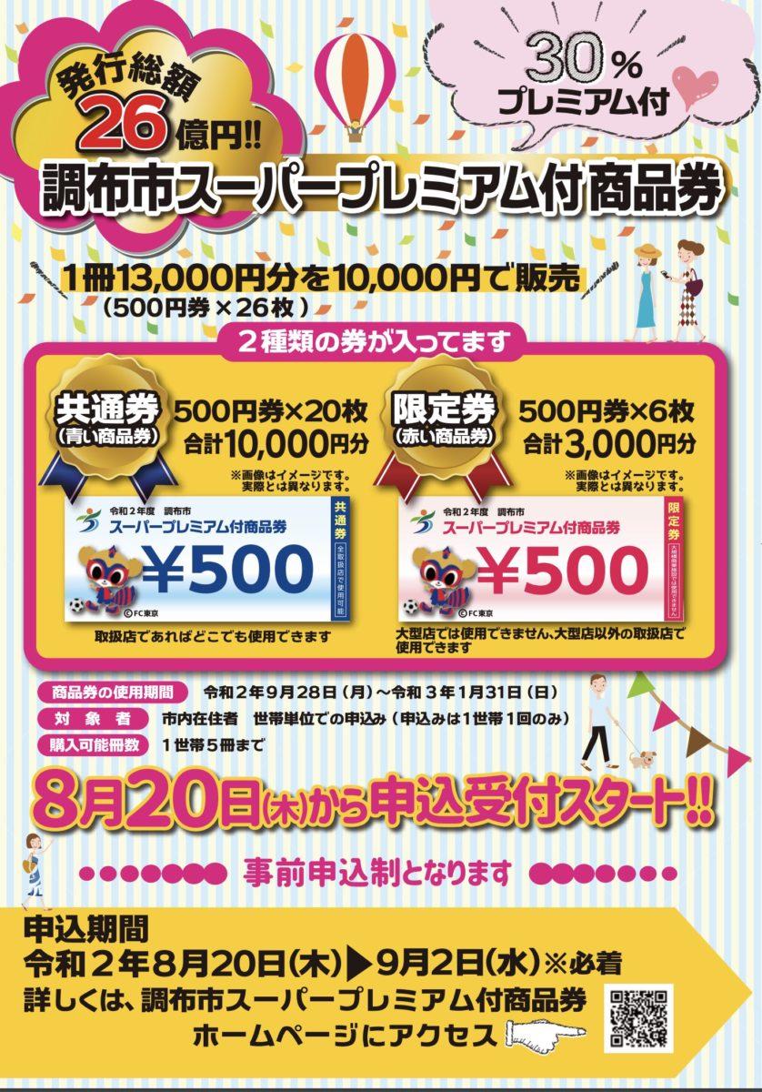 調布市スーパープレミアム付商品券は8月20日(木)から事前申込スタート!