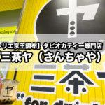 【トリエ京王調布】タピオカティー専門店『三茶ヤ(さんちゃや)』が調布にOPEN!