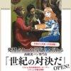 7月24日(金)調布市国領町に高級食パン専門店『世紀の対決だ』がオープン!