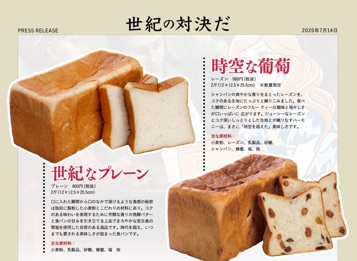 高級食パン専門店『世紀の対決だ』のメニュー
