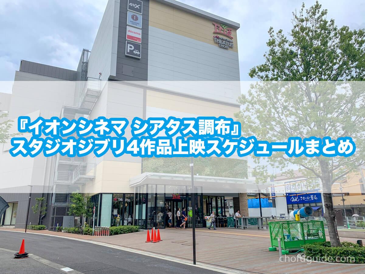 6月26日(金)より『イオンシネマ シアタス調布』でもスタジオジブリ4作品が見れる!上映スケジュールまとめ