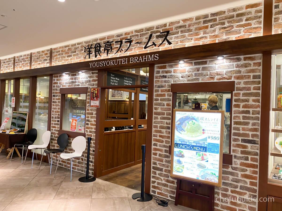 トリエ京王調布のレストランフロアにある『洋食亭ブラームス』