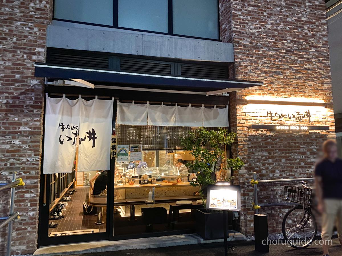 オシャレな空間と豊富なメニューが魅力的な『牛たん処 い志井 本店』