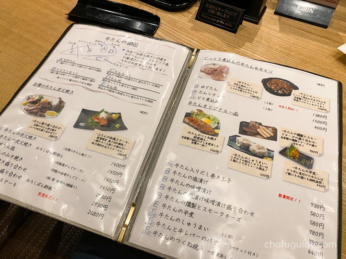 『牛たん処 い志井 本店』のメニュー