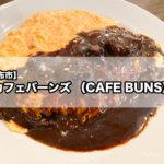 【調布市】『カフェバーンズ (CAFE BUNS)』アメリカンテイストな店内で味わう極上のふわとろオムライス!