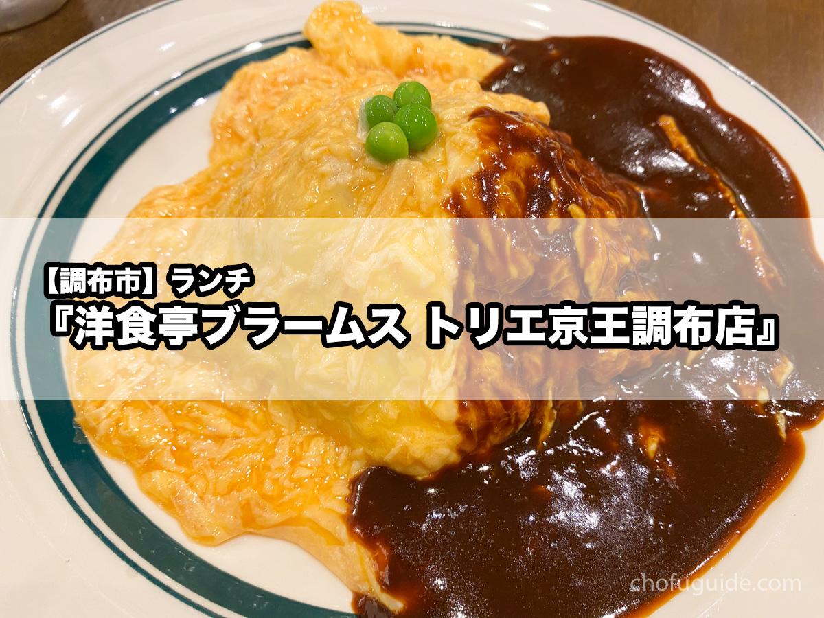 【調布市】『洋食亭ブラームス トリエ京王調布店』レトロな雰囲気で頂くトロトロオムライスが美味しい!