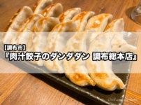 【調布市】『肉汁餃子のダンダダン 調布総本店』至高のモチモチ餃子が味わえるこの街の名店!