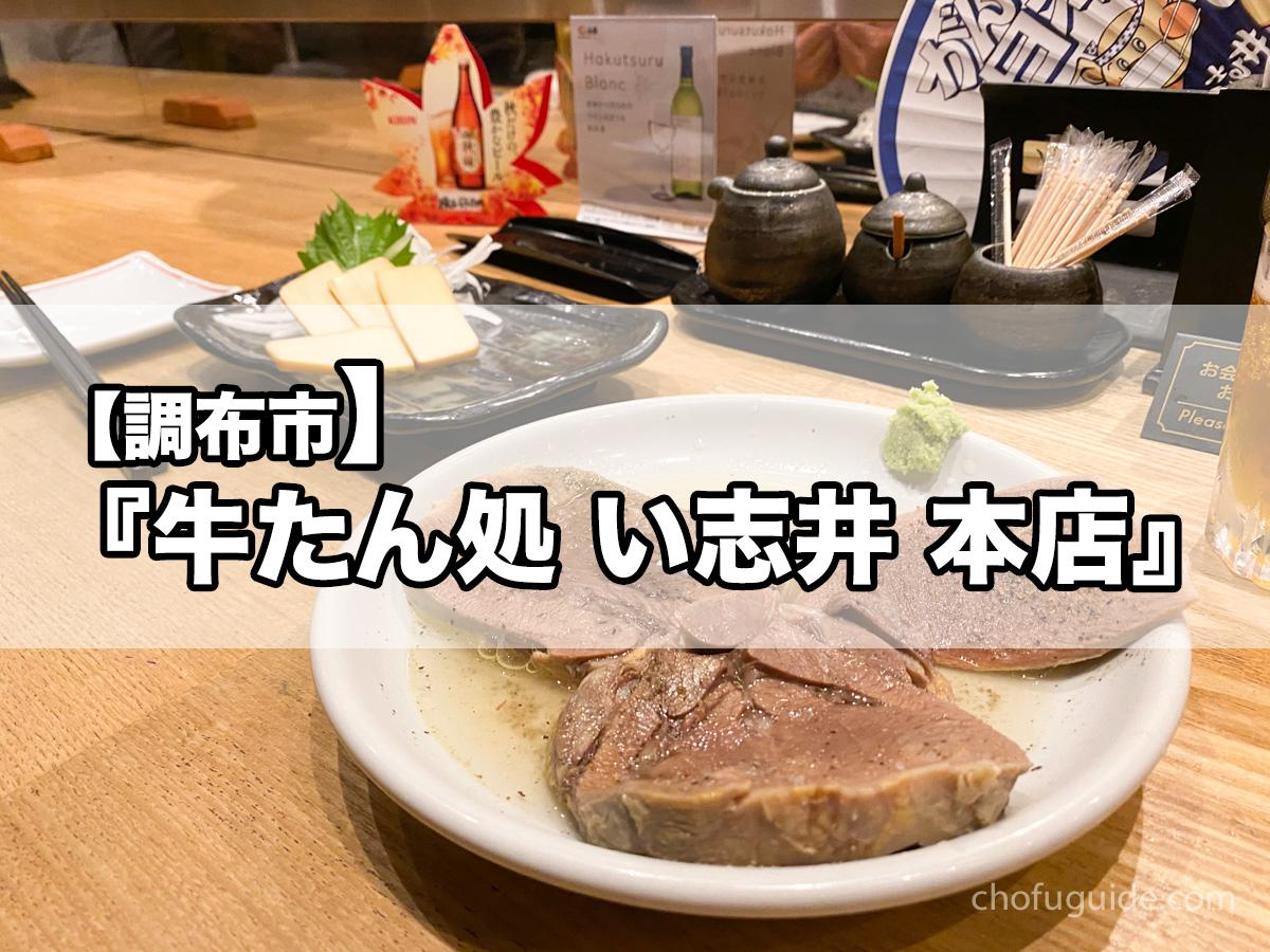 【調布市】『牛たん処 い志井 本店』ぜひオススメしたい美味しい牛たんの名店がココ!