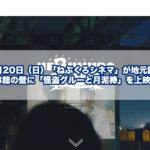 【2020年】9月20日(日)「ねぶくろシネマ」が地元調布で復活開催!トリエ京王調布B館の壁に「怪盗グルーと月泥棒」を上映!