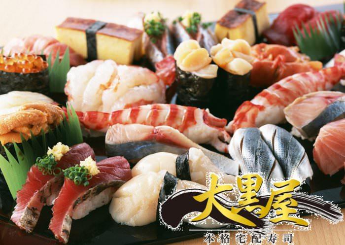宅配寿司 大黒屋 調布店