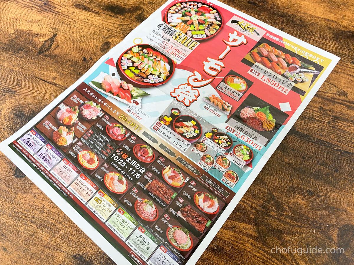 豊富な海鮮メニューをデリバリーしてもらえる『宅配寿司 大黒屋』