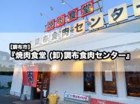 【調布市】『焼肉食堂 (卸)調布食肉センター』卸ならではの新鮮で大ボリュームな焼肉店!