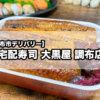 『宅配寿司 大黒屋 調布店』で豪華なデリバリー「サーモンいっぴき&特うな重」を頼んでみた!
