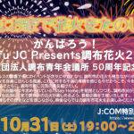 今年は自宅で!10/31(土)『がんばろう!Chofu JC Presents 調布花火2020』の特番放送で楽しめるぞっ!