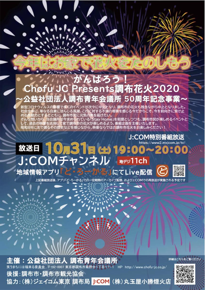 10/31(土)『がんばろう!Chofu JC Presents 調布花火2020』の特番放送