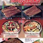 新規開店に合わせて『宅配寿司 大黒屋 調布店』も11月1日(日)より寿司半額などのキャンペーンスタート!