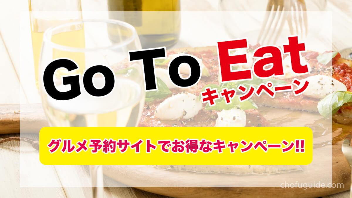 GoToEat(ゴートゥーイート)キャンペーン