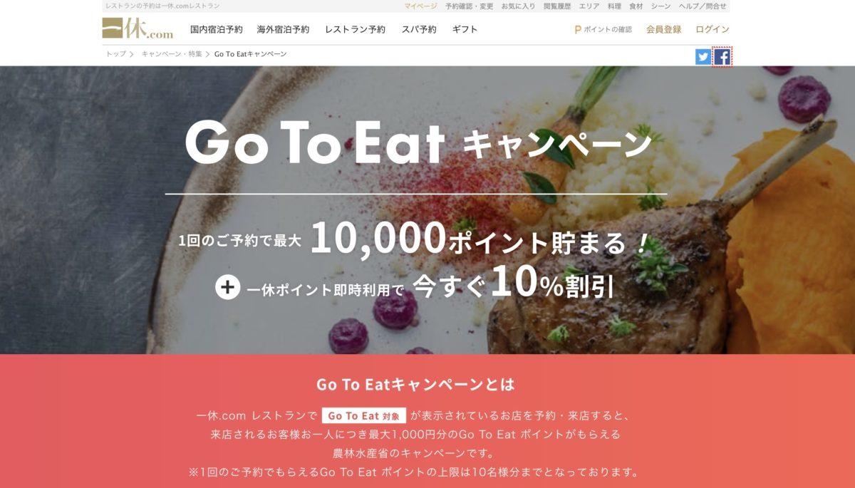 『一休.com レストラン』