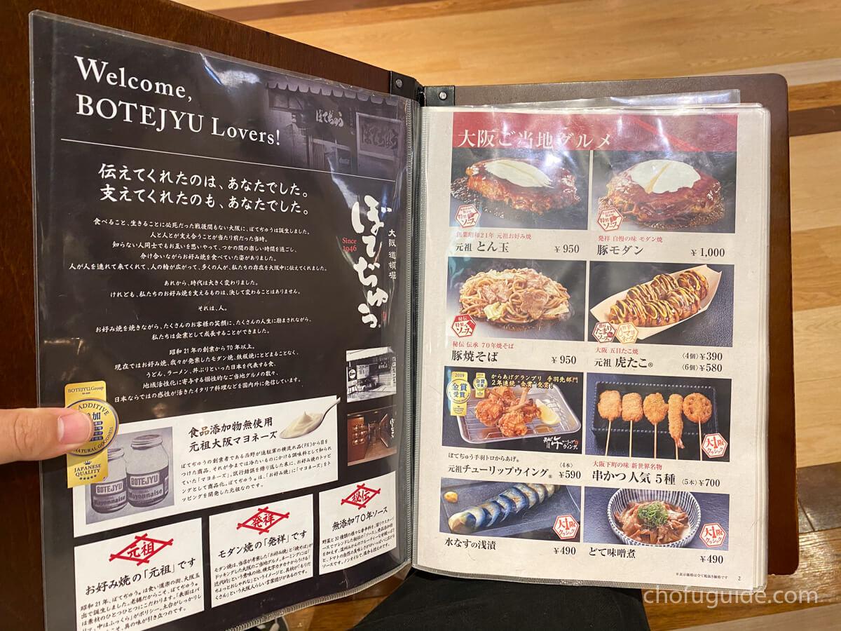 大阪の味を気軽に味わえるのが魅力
