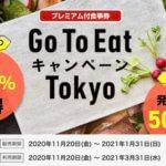 【第2弾】調布市で使える『Go To Eat キャンペーン Tokyo』とは?25%お得なプレミアム付き食事券を解説!