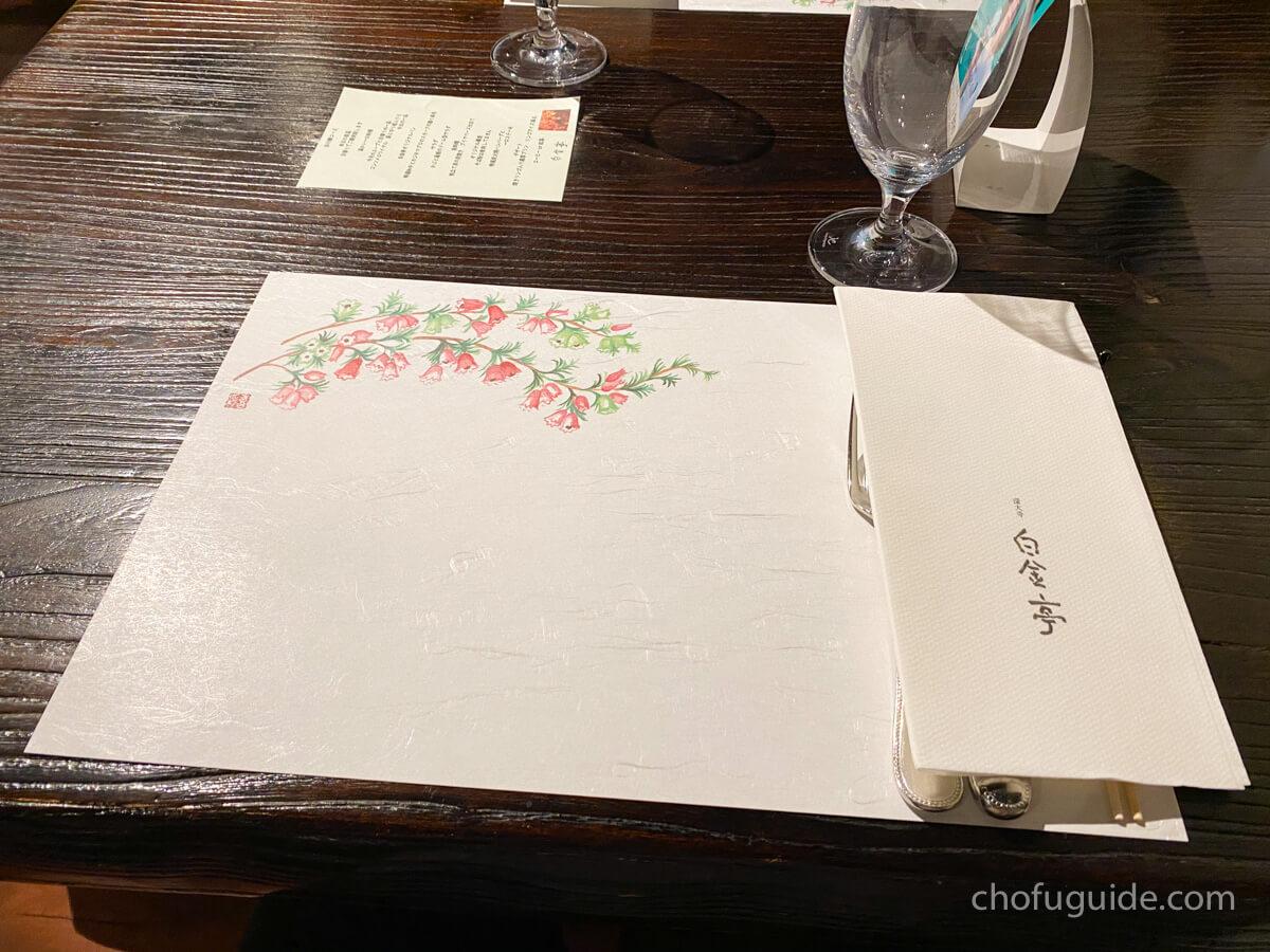 白金亭のテーブル