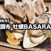 【調布市】『調布 牡蠣BASARA』新鮮な生牡蠣&料理を心ゆくまで堪能するなココ!