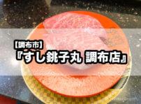 【調布市】『すし銚子丸 調布店』旬のネタを握ってもらえる安定の回転寿司!