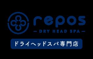 調布初のドライヘッドスパ専門店 『repos』