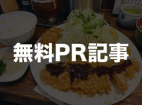 調布市の飲食店・事業を応援企画!調布ガイドが『無料PR記事』を制作致します!