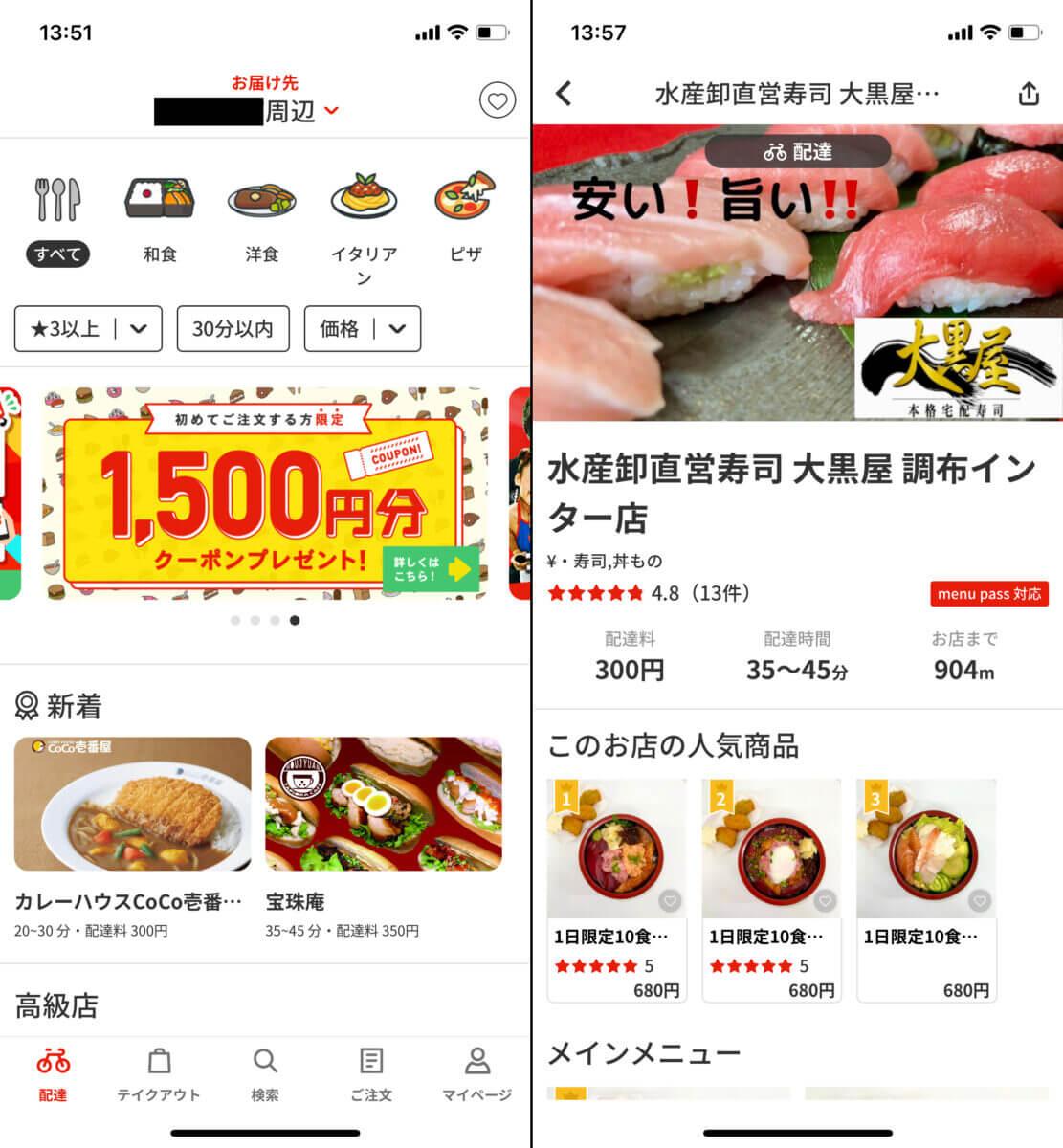 『menu(メニュー)』の注文方法とオススメの受け取り方法