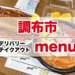 【口コミ評判】デリバリー&テイクアウトアプリ『menu(メニュー)』調布市での使い方!オススメの注文・宅配方法を解説