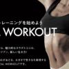 調布駅より徒歩6分!『パーソナルジムREAL WORKOUT調布店』がオープン!