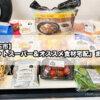 調布市で利用可能な『ネットスーパー&オススメ食材宅配』まとめ
