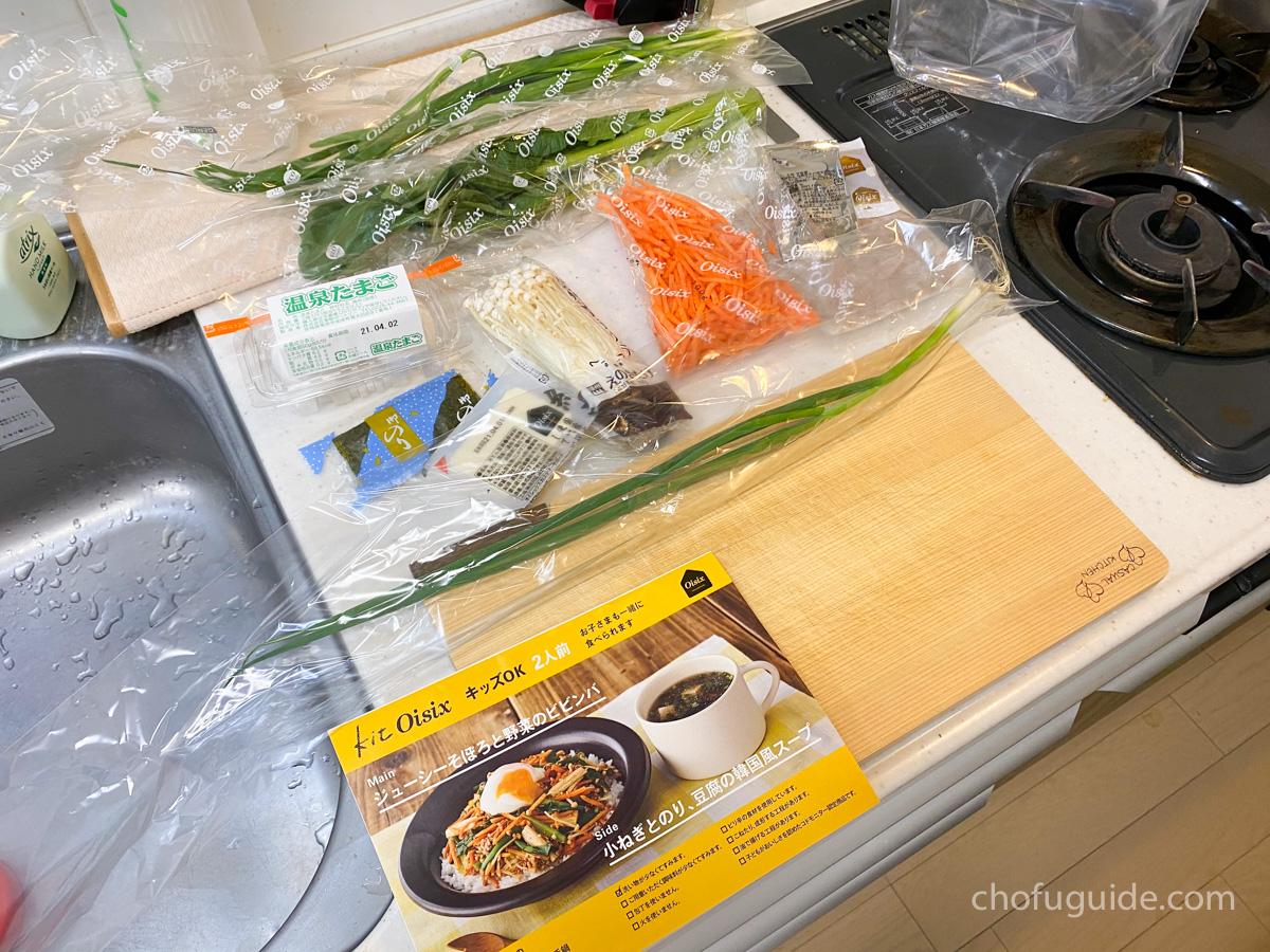 『ジューシーそぼろと野菜のビビンバ』&『小ねぎとのり、豆腐の韓国スープ』