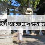 【調布市】戌の日『布多天神社』の安産祈願へと行って来ました