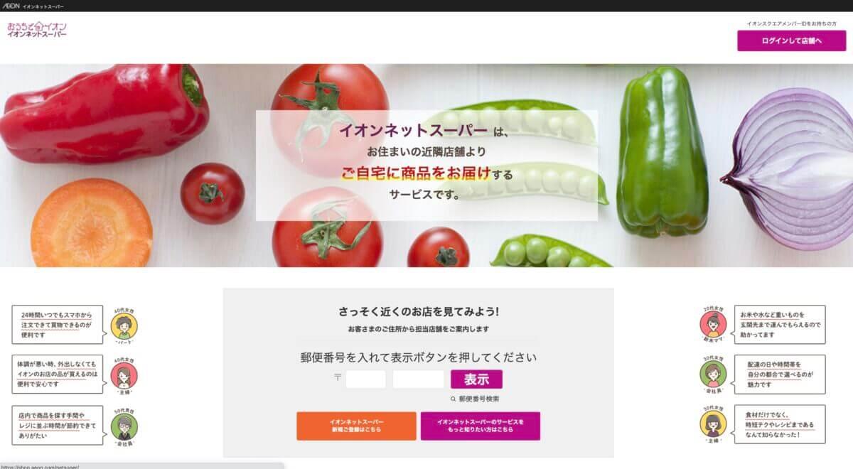 『イオンネットスーパー(イオン調布センター)』