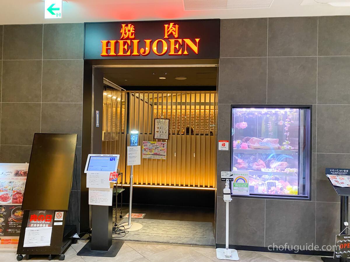 トリエ京王調布A館5階にある『焼肉HEIJOEN(平城苑)トリエ京王調布店』