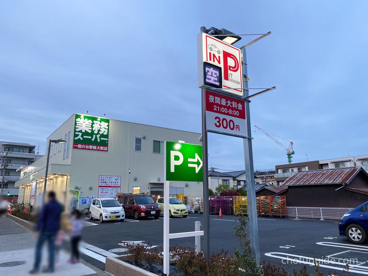 『業務スーパー調布小島町店』さん