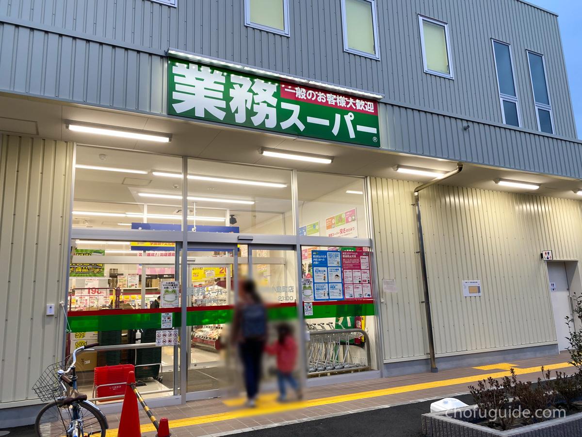 【調布市】『業務スーパー調布小島町店』がNewオープン!人気の安くて大ボリュームの食材を購入レポート!まとめ