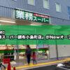 【調布市】『業務スーパー調布小島町店』がNewオープン!人気の安くて大ボリュームの食材を購入レポート!