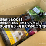 【調布市でもOK!】食材宅配『Oisix(オイシックス)』お試し体験セットを頼んでみた口コミ評判