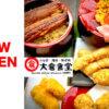 『うなぎ・海鮮・揚げ物専門 大倉食堂 調布インター店』がオープン!期間限定のお得なメニューも!