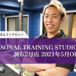 【調布市】『パーソナルトレーニングスタジオ ユー2号店』がOPEN!週1回50分でボディメイクがコンセプトのプライベートジム