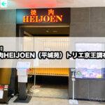 【調布市】『焼肉HEIJOEN(平城苑)トリエ京王調布店』で贅沢ランチを堪能!