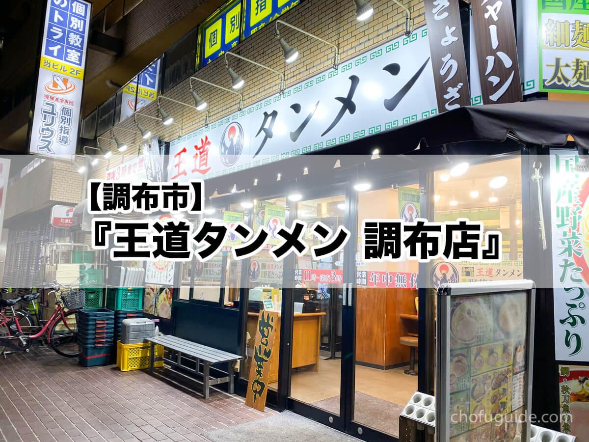 【調布市】『王道タンメン 調布店』が餃子の大勝軒跡地にオープンしたので行って来ました!