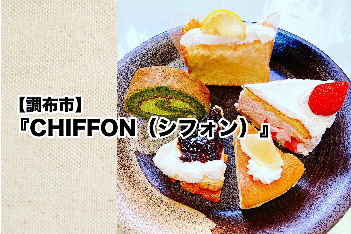 調布ケ丘にある『CHIFFON(シフォン)』週末に無添加手作りケーキとランチが楽しめる自宅カフェ!