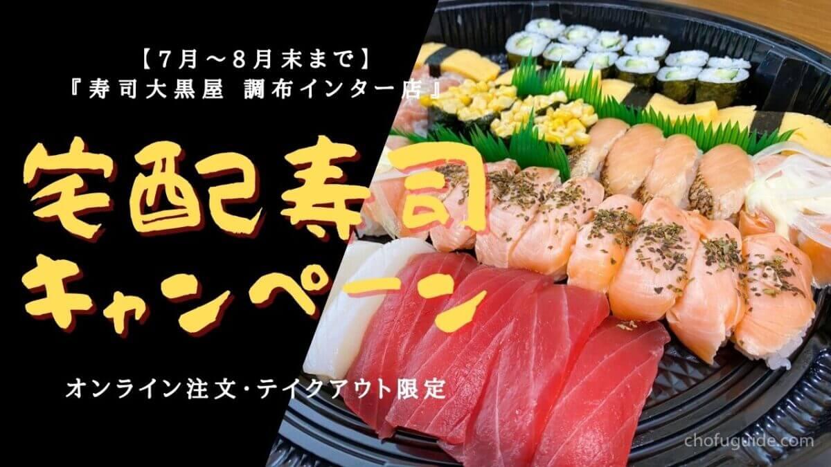 【7月〜8月末まで】『寿司大黒屋 調布インター店』がオンライン注文・テイクアウト限定キャンペーンを開催中!
